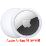 AirTag ki jankari hindi me